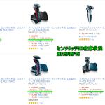 「フィリップスのセンソタッチ3Dはもう売ってない?」本体は市場に流通している在庫のみなので、購入するならお早めに