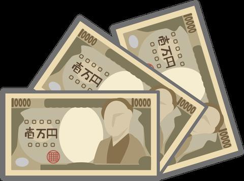 三万円の価格帯