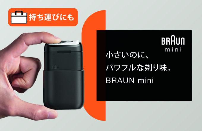 持ち運びに便利なモバイルシェーバーBRAUN mini