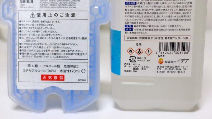 BRAUN互換洗浄液クリンニュの成分