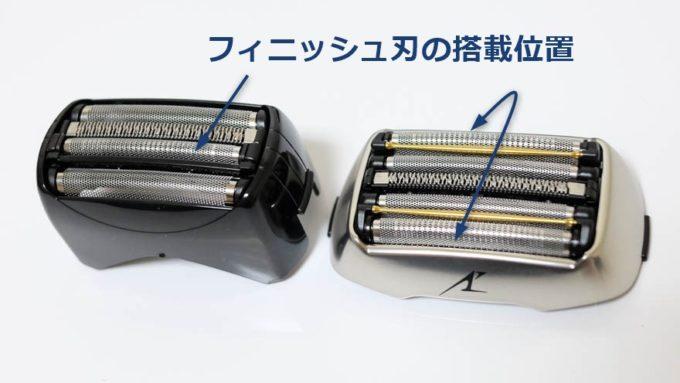 ラムダッシュに搭載されるフィニッシュ刃