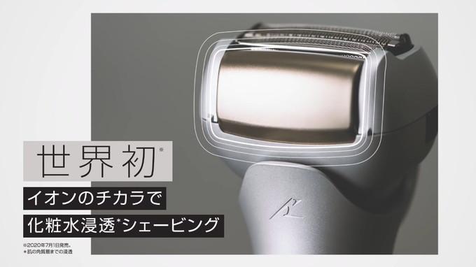 世界初、イオンのチカラで化粧水浸透シェービング「パナソニックスキンケアシェーバー」