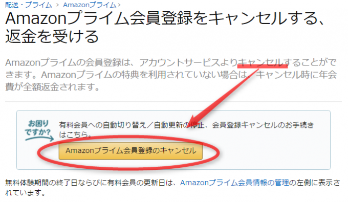 amazonprime-cancel
