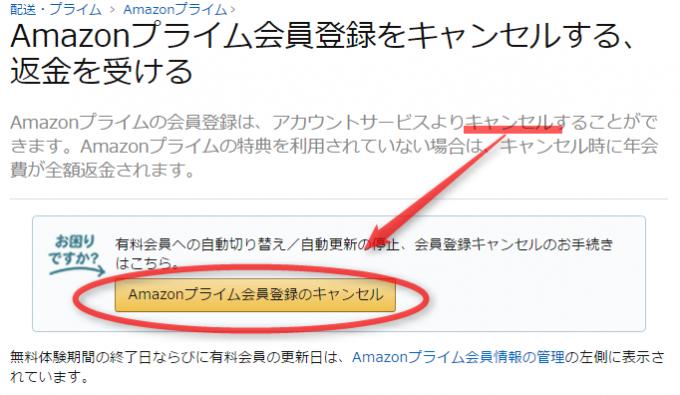 amazonprime-cancel