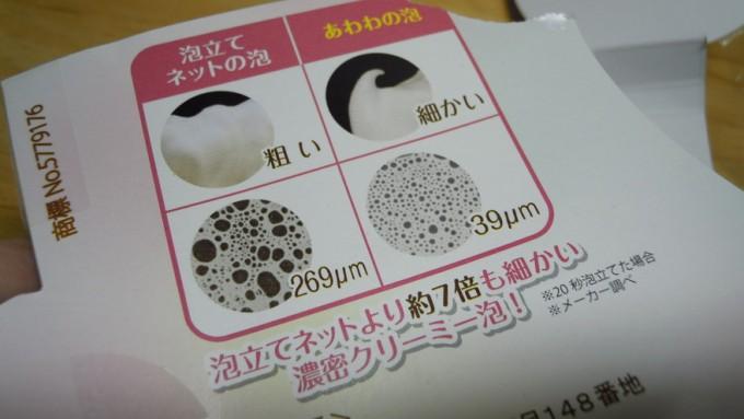 awa_hour-microbubbleformer (4)