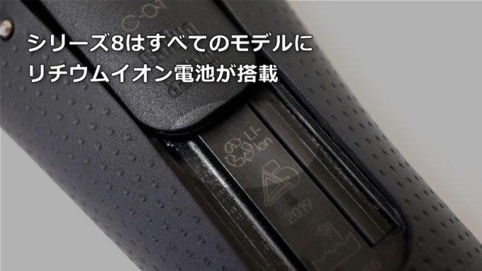 ブラウンシリーズ8の搭載バッテリー