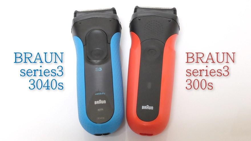BRAUNシリーズ3(3040sと300s)