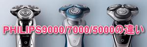 fhilips_9000-7000-5000-baner