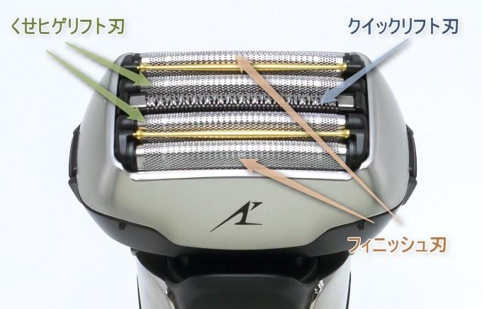 lamdash-ES-LV9A-S-panasonic-blade