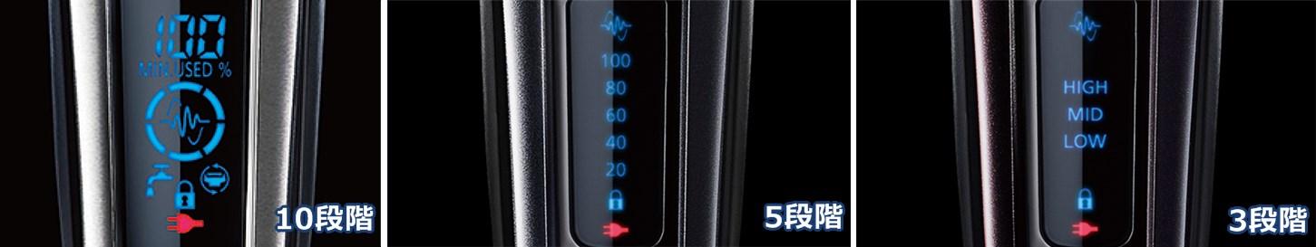 充電残量の表示モニター