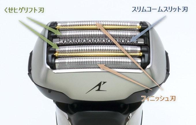 ラムダッシュ5枚刃の刃の構成