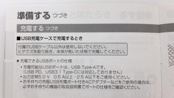 USB充電ケースで使用できるUSBアダプタの出力規格