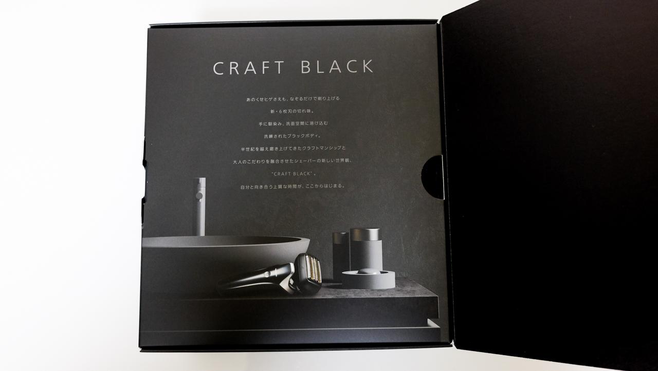 ラムダッシュ6枚刃の新カラー「クラフトブラック」