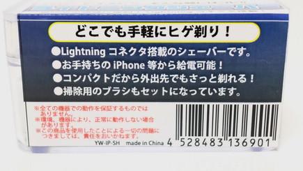 Lightningコネクタ搭載でiPhoneから給電する仕組み