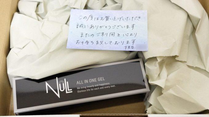 NULLオールインワンジェルのメッセージカード