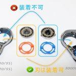 PHILIPS 9000/7000/5000シリーズの互換性を検証(シェービングユニット・刃・洗浄器etc…)
