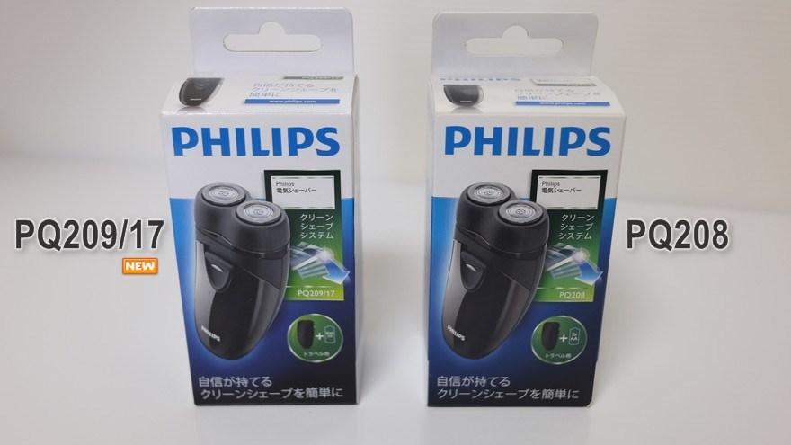 PHILIPSポータブルシェーバー「PQ209/17」と「PQ208」、新旧パッケージ