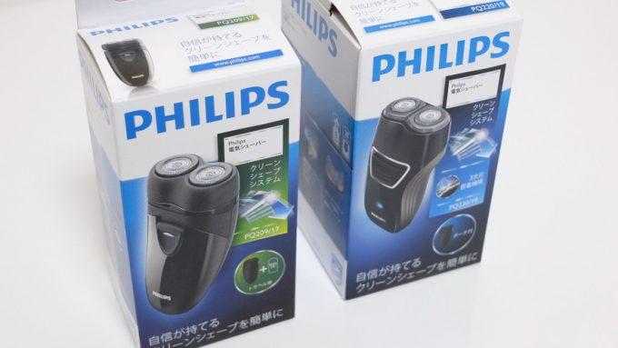 持ち運びに便利なPHILIPSコンパクトシェーバーPQ209/17・PQ220/19