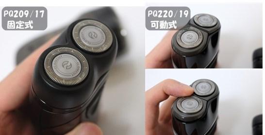 PHILIPSコンパクトシェーバー「PQ209/17」と「PQ220/19」のヘッド比較