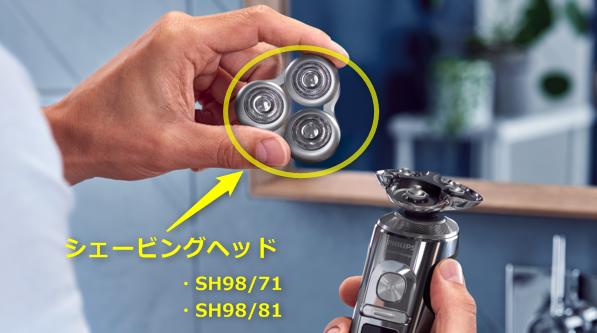 S9000プレステージの交換用シェービングヘッド「SH98/71」、「SH98/81」