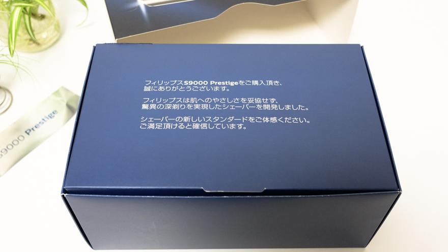 フィリップスS9000プレステージの箱