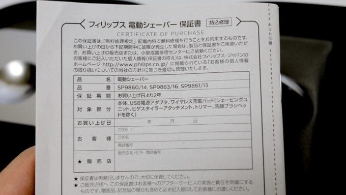 フィリップスS9000プレステージの保証書