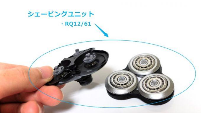 9000シリーズ用の交換用シェービングユニット「RQ12/61」