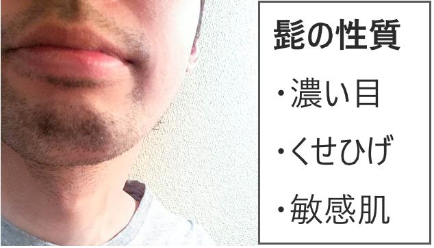 髭剃り倶楽部.com管理人