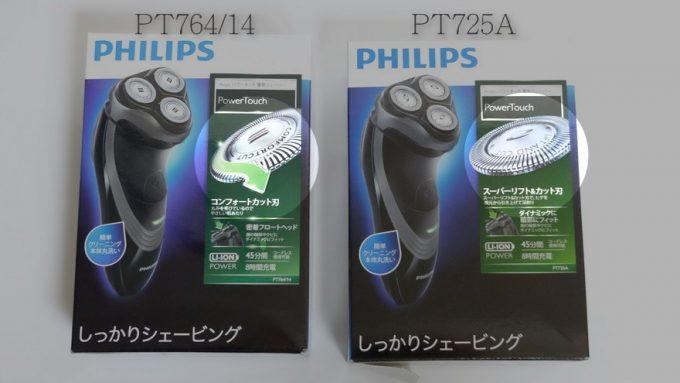 pt725_pt764_philips-9
