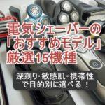 《厳選15モデル》電気シェーバーおすすめ人気ランキング【2020年最新版】