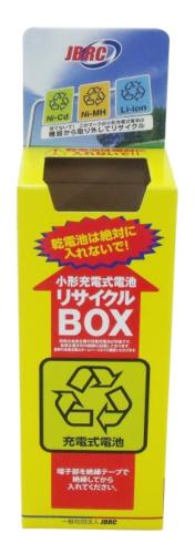 小形充電式電池リサイクルボックス
