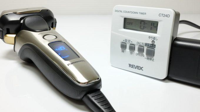 電気シェーバーの満充電をデジタルタイマーで防止
