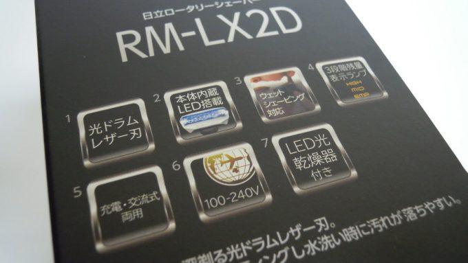ロータリーシェーバーRM-LX2Dのパッケージチェック