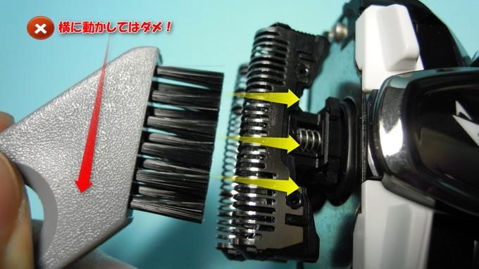shaver-maintenance-2