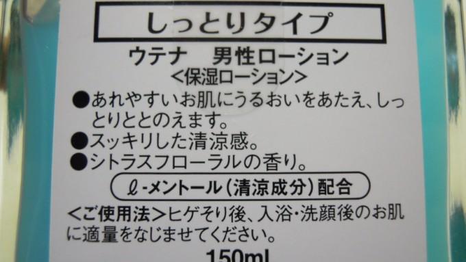 utena-mens-lotion (7)